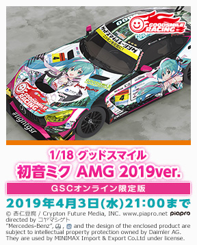 gsr_1_18th_Scale_Good_Smile_Hatsune_Miku_AMG_2019_Ver._jp_288x358.jpg
