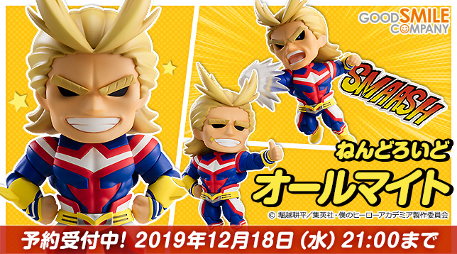 gsc_Nendoroid_All_Might_jp_644x358.jpg