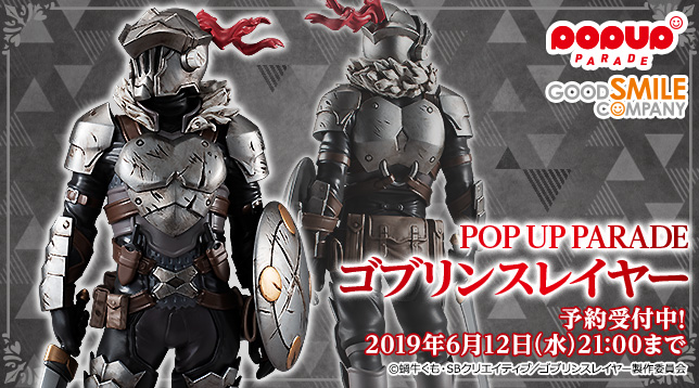 gsc_POP_UP_PARADE_Goblin_Slayer_jp_644x358.jpg