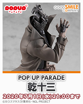 gsc_POP_UP_PARADE_Juzo_Inui_jp_288x358.jpg