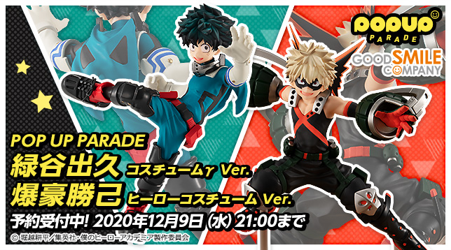 gsc_POP_UP_PARADE_Midoriya_Bakugo_Costume_Ver._jp_644x358.jpg
