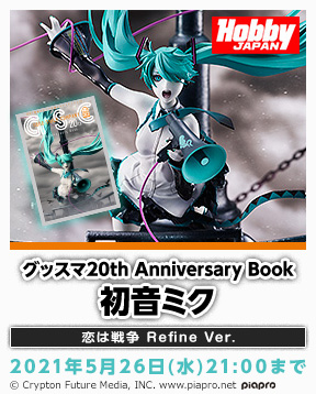 gsc_Hatsune_Miku_Love_is_War_Refined_Ver.-Good_Smile_Company_20th_Anniversary_Book-_jp_288x358.jpg