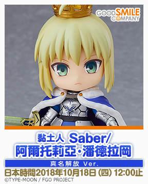 gsc_Nendoroid_Saber_Altria_Pendragon_True_Name_Revealed_Ver._zh_288x358.jpg
