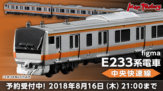 max_figma_E233_series_train_central_high-speed_line_jp_644x358.jpg
