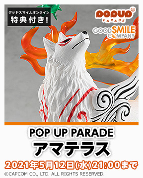 gsc_POP_UP_PARADE_Amaterasu_jp_288x358.jpg