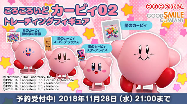 gsc_Corocoroid_Kirby_Collectible_Figures_02_jp_644x358.jpg