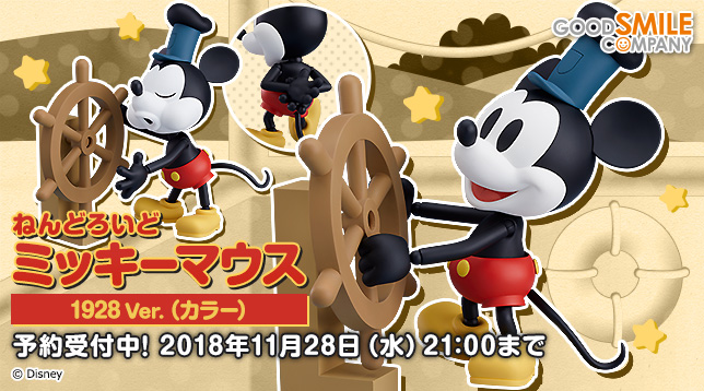 gsc_Nendoroid_Mickey_Mouse_1928_Ver._(Color)_jp_644x358.jpg