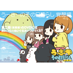 wooser's hand-to-mouth life: awakening arc: DVD + Ajipon & The-Creature-Who-Must-Not-Be-Named Mini Plushie Set