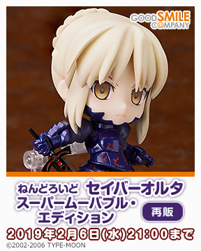 gsc_Nendoroid_Saber_Alter_Super_Movable_Edition_(Rerelease)_jp_288x358.jpg