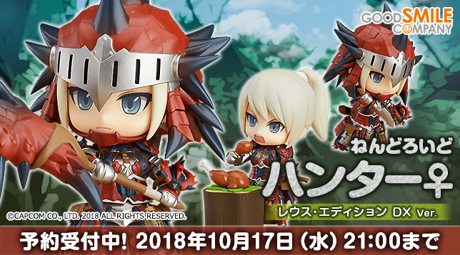 gsc_Nendoroid_Hunter_Female_Rathalos_Armor_Edition-DX_Ver._jp_644x358.jpg