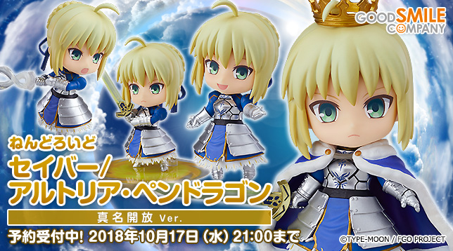 gsc_Nendoroid_Saber_Altria_Pendragon_True_Name_Revealed_Ver._jp_644x358.jpg
