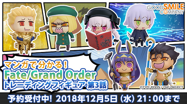 gsc_Learning_with_Manga!_FateGrand_Order_Collectible_Figures_Episode_3_jp_644x358.jpg