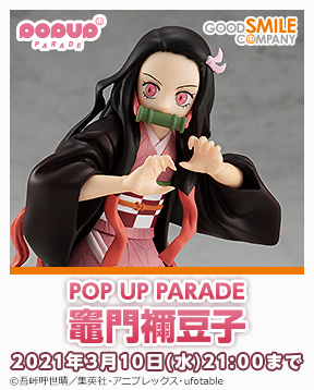 gsc_POP_UP_PARADE_Nezuko_Kamado_jp_288x358.jpg