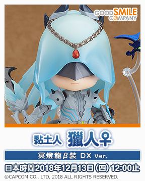 gsc_Nendoroid_Hunter_Female_Xeno'jiiva_Beta_Armor_Edition_zh_288x358.jpg