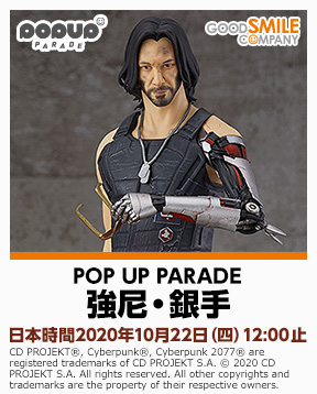 gsc_POP_UP_PARADE_Johnny_Silverhand_zh_288x358.jpg