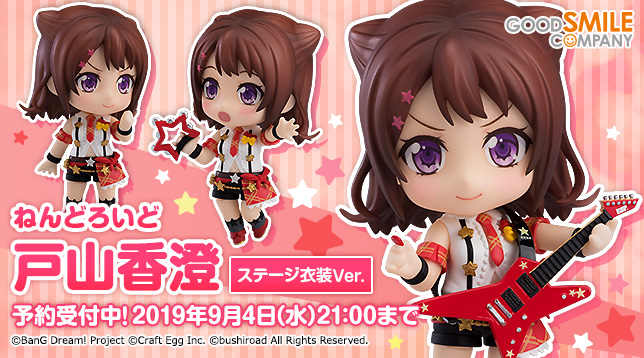 gsc_Nendoroid_Kasumi_Toyama_Stage_Outfit_Ver._jp_644x358.jpg