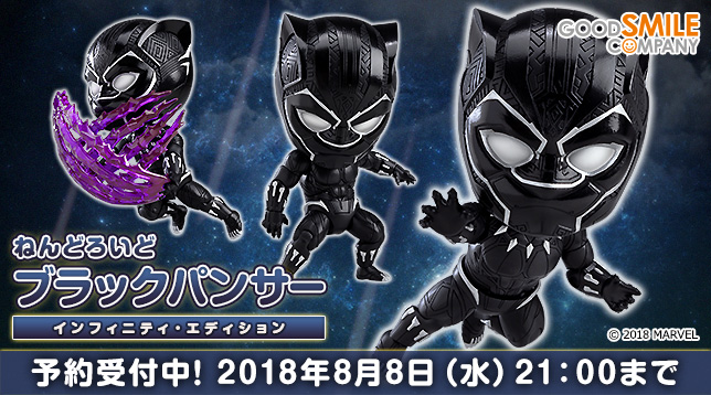 gsc_Nendoroid_Black_Panther_Infinity_Edition_jp_644x358.jpg