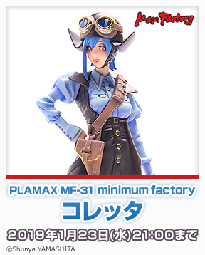 max_PLAMAX_MF-31_minimum_factory_Colletta_jp_288x358.jpg