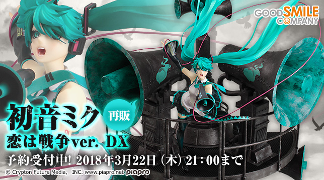 gsc_Hatsune_Miku_Love_is_War_ver._DX_rerelease_jp_644x358.jpg