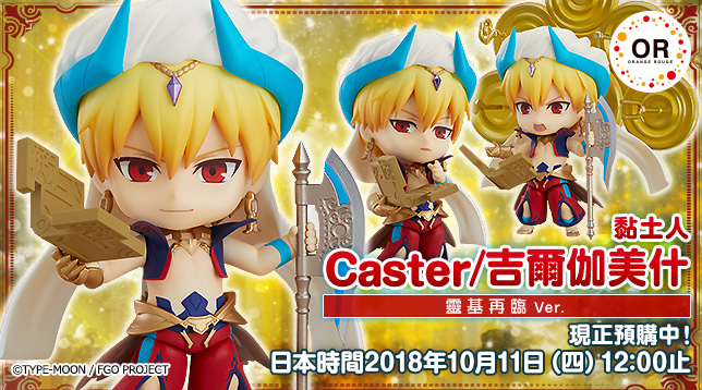 or_Nendoroid_Caster_Gilgamesh_Ascension_Ver._zh_644x358.jpg