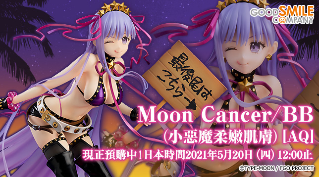 gsc_Moon_Cancer_BB_(Devilish_Flawless_Skin)_[AQ]_zh_644x358.jpg