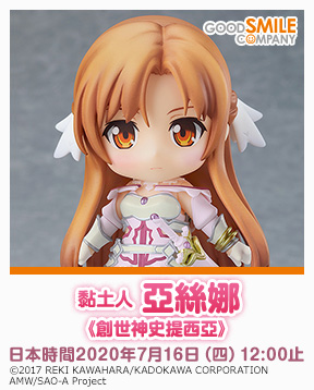 gsc_Nendoroid_Asuna_[Stacia,_the_Goddess_of_Creation]_zh_288x358.jpg
