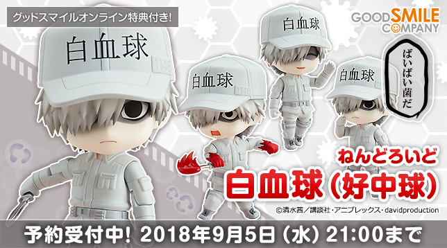 gsc_Nendoroid_White_Blood_Cell_jp_644x358.jpg
