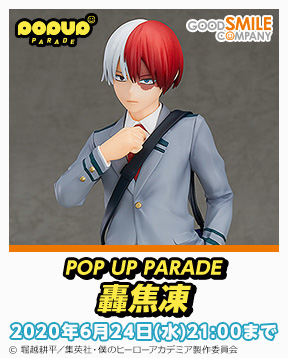 gsc_POP_UP_PARADE_Shoto_Todoroki_jp_288x358.jpg