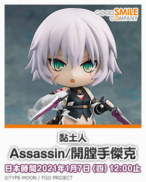 gsc_Nendoroid_Assassin_Jack_the_Ripper_zh_288x358.jpg