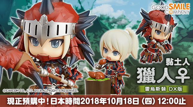 gsc_Nendoroid_Hunter_Female_Rathalos_Armor_Edition-DX_Ver._zh_644x358.jpg