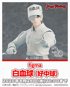 max_figma_White_blood_cell(Neutrophil)_jp_288x358.jpg