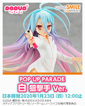 gsc_POP_UP_PARADE_Shiro_Sniper_Ver._zh_288x358.jpg