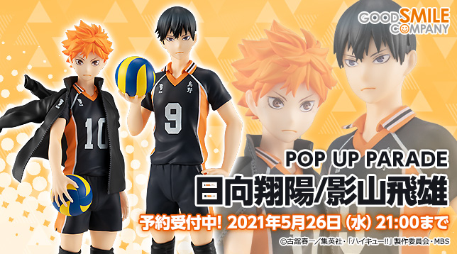 gsc_POP_UP_PARADE_Shoyo_Hinata_POP_UP_PARADE_Tobio_Kageyama_jp_644x358.jpg