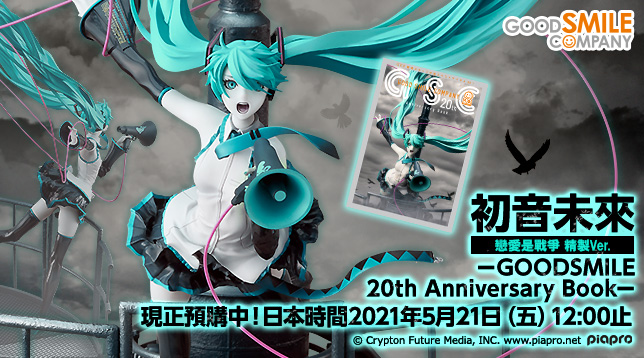 gsc_Hatsune_Miku_Love_is_War_Refined_Ver.-Good_Smile_Company_20th_Anniversary_Book-_zh_644x358.jpg