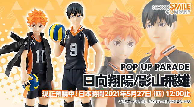 gsc_POP_UP_PARADE_Shoyo_Hinata_POP_UP_PARADE_Tobio_Kageyama_zh_644x358.jpg