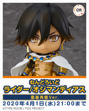 or_Nendoroid_Rider_Ozymandias_Ascension_Ver._jp_288x358.jpg