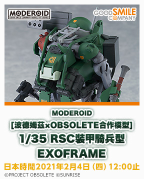 gsc_MODEROID_[VOTOMS_×_OBSOLETE_Collaboration_Model]1_35_RSC_Armored_Trooper_EXOFRAME_zh_288x358.jpg