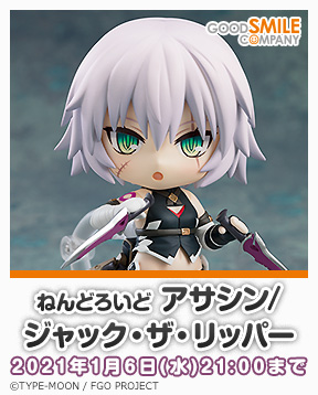 gsc_Nendoroid_Assassin_Jack_the_Ripper_jp_288x358.jpg