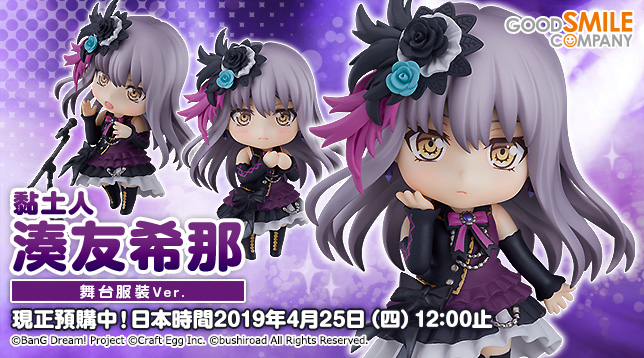 gsc_Nendoroid_Yukina_Minato_Stage_Outfit_Ver._zh_644x358.jpg