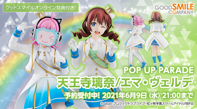 gsc_POP_UP_PARADE_Rina_Tennoji_POP_UP_PARADE_Emma_Verde_jp_644x358.jpg