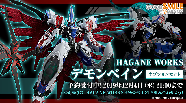 gsc_HAGANE_WORKS_Demonbane_Option_Set_jp_644x358.jpg