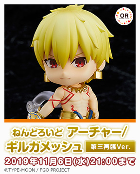 or_Nendoroid_Archer_Gilgamesh_Third_Ascension_Ver._jp_288x358.jpg