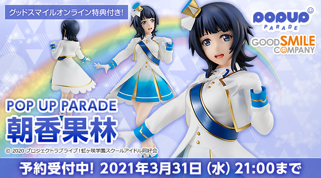 gsc_POP_UP_PARADE_Karin_Asaka_jp_644x358.jpg