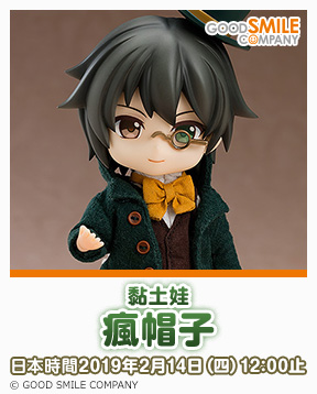 gsc_Nendoroid_Doll_Mad-Hatter_zh_288x358.jpg