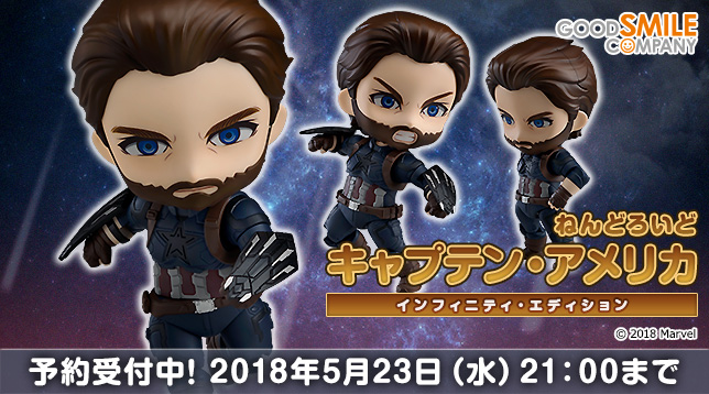 gsc_Nendoroid_Captain_America_Infinity_Edition_644x358.jpg