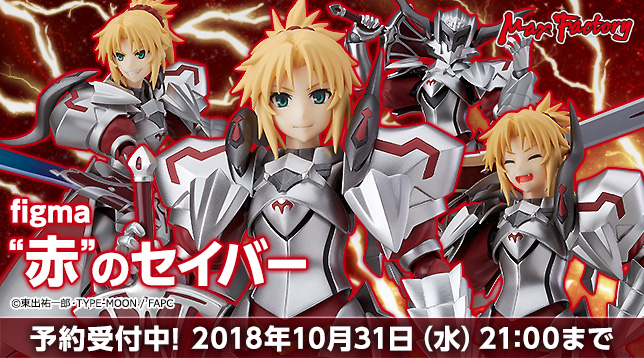 max_figma_Saber_of_Red_jp_644x358.jpg