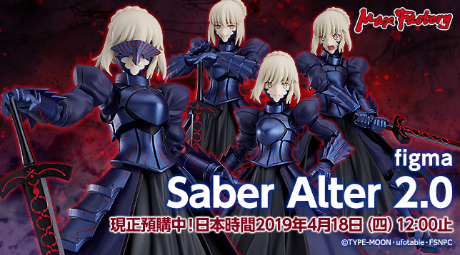 max_figma_Saber_Alter_2.0_zh_644x358.jpg