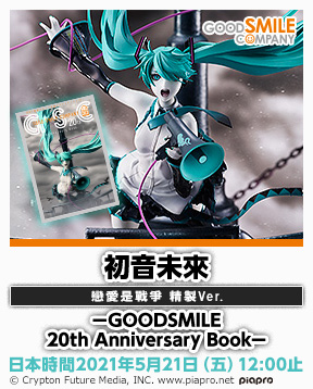 gsc_Hatsune_Miku_Love_is_War_Refined_Ver.-Good_Smile_Company_20th_Anniversary_Book-_zh_288x358.jpg