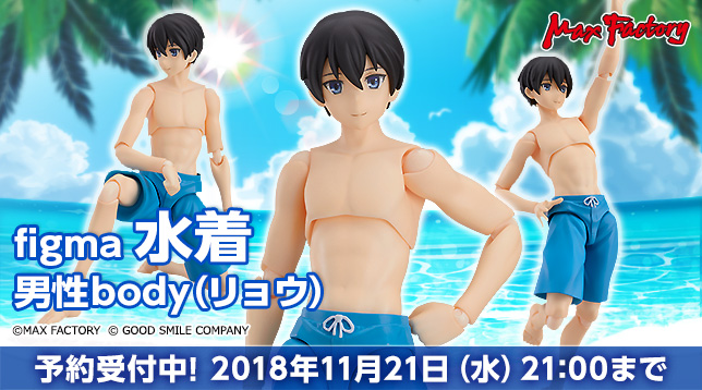 max_figma_Male_Swimsuit_Body(Ryo)_jp_644x358.jpg