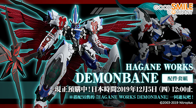 gsc_HAGANE_WORKS_Demonbane_Option_Set_zh_644x358.jpg